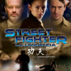 Street Fighter- La Leggenda